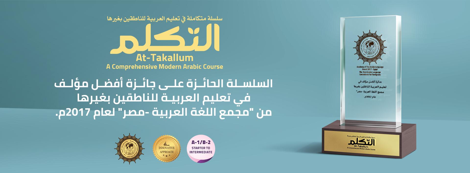 At-Takallum