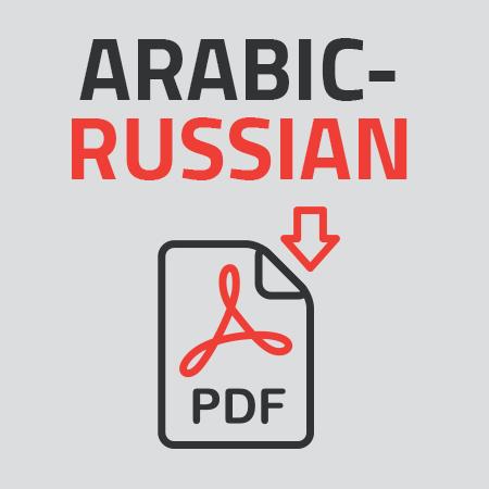 Attakallum-Dictionary-Arabic-Russian