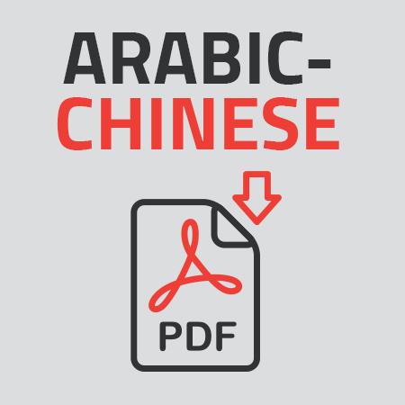 Attakallum-Dictionary-Arabic-Chinese