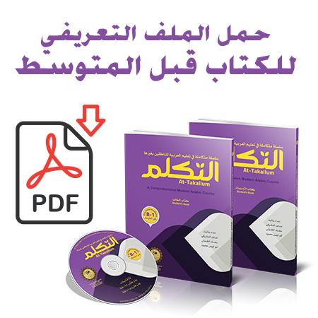 At-Takallum-Arabic Course