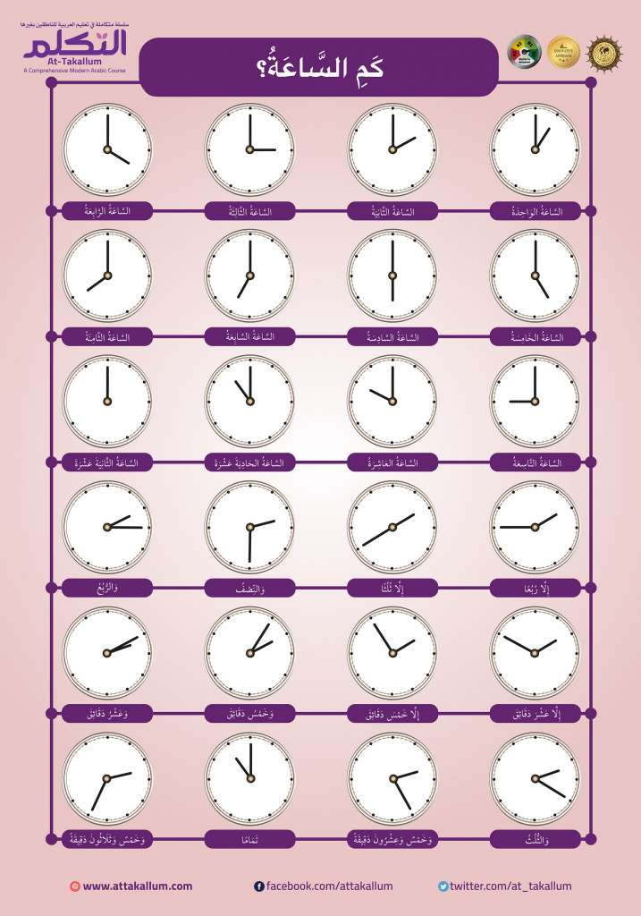 كم الساعة؟