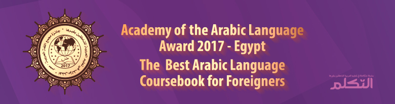 Academy of Arabic language Award 2017
