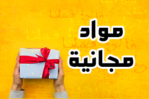 Arabic Free
