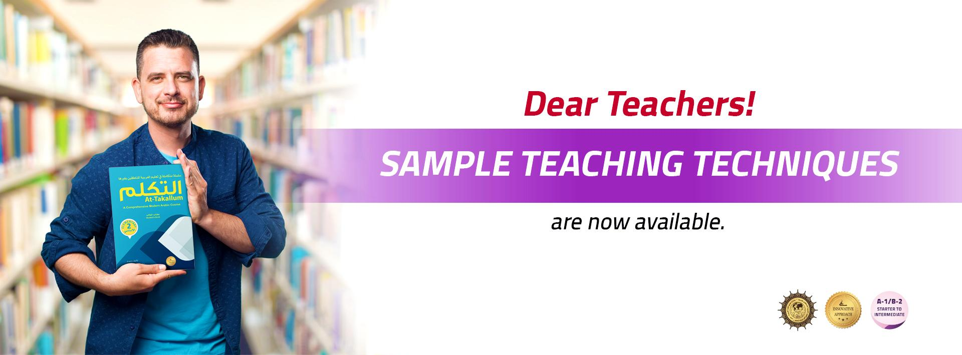 Sample teaching techniques