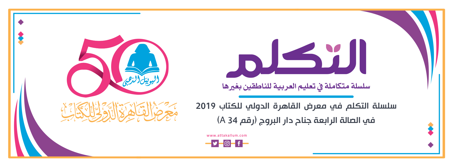 cairo international book fair 2019