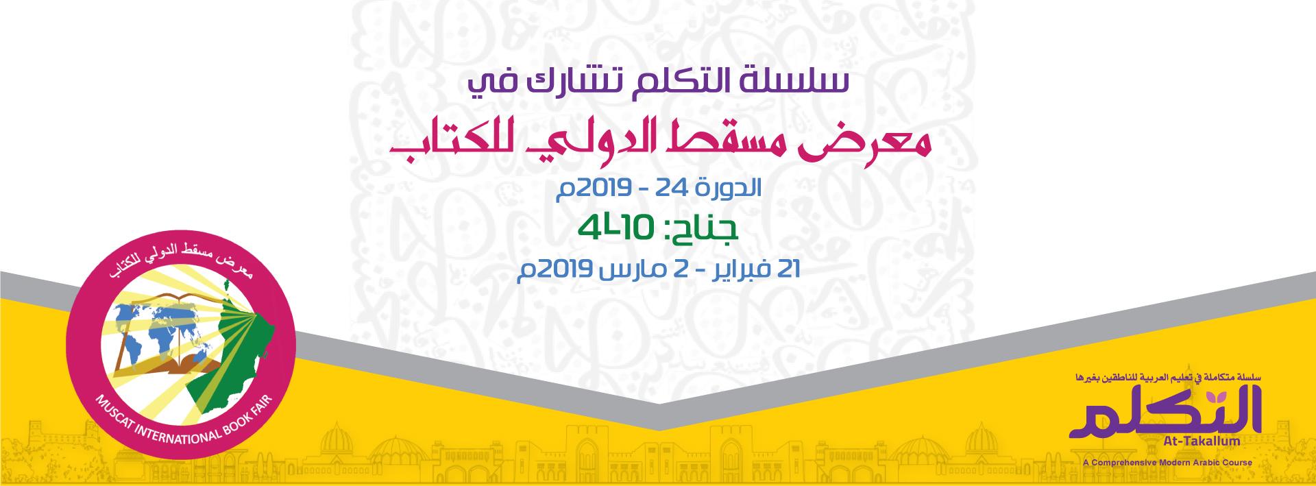 Muscat International Book Fair 2019