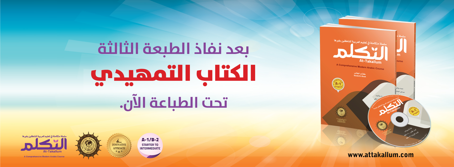 attakallum-Arabic-banner-2019-02