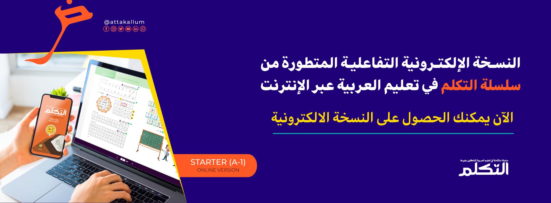 online learn Arabic