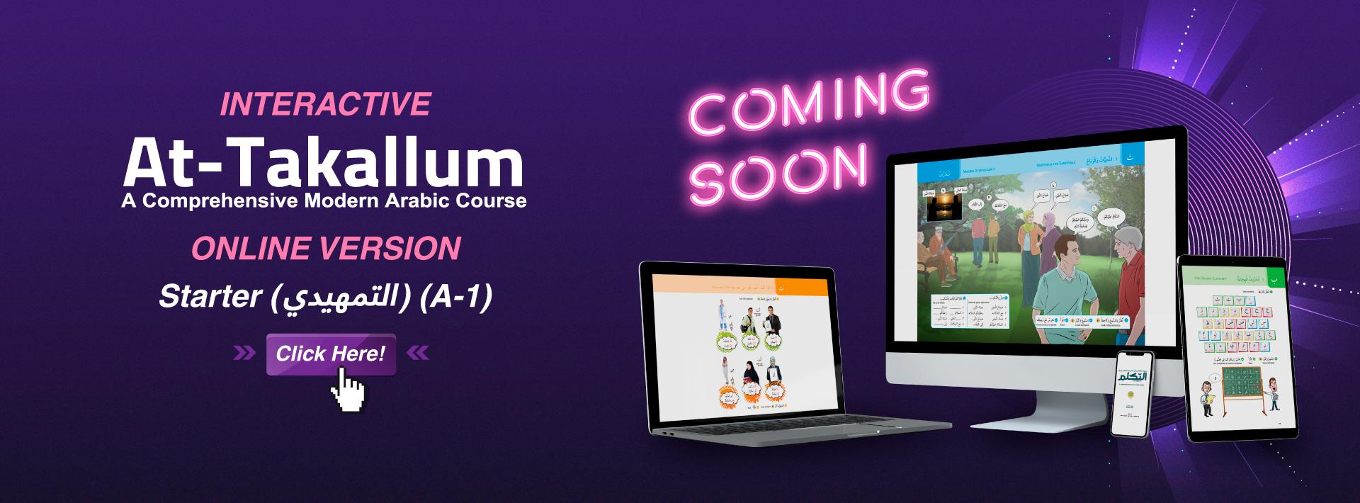 attakallum-comming-soon