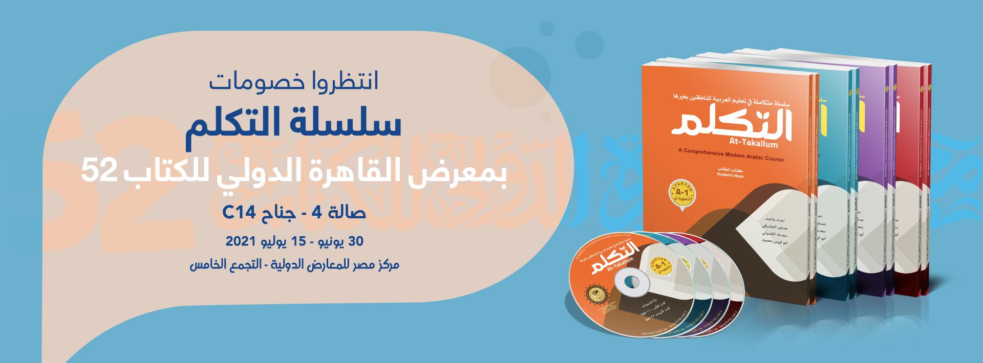 cairo-fair-2021-attakallum-website-banner